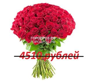 Букет из 41 красной розы