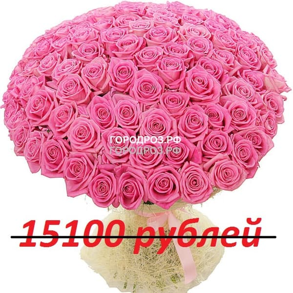 Букет из 151 розовой розы