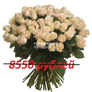 Букет из 95 нежно-розовых роз