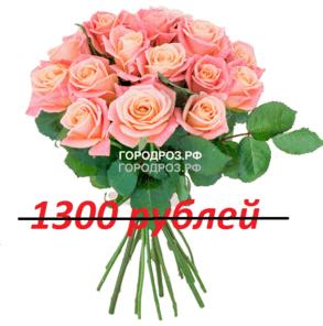 Букет из 13 персиковых роз