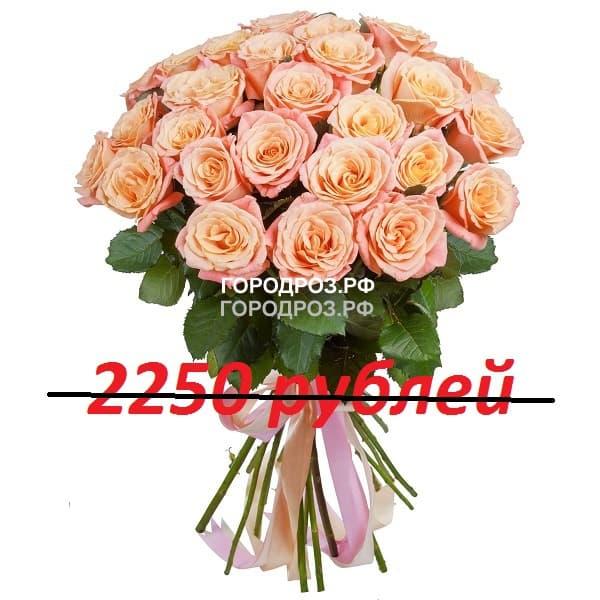 Букет из 25 персиковых роз