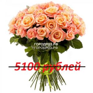 Букет из 51 персиковой розы