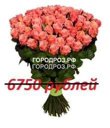 Букет из 75 персиковых роз