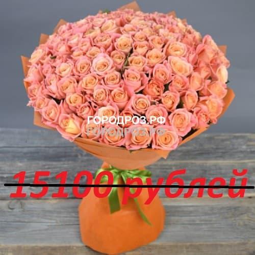 Букет из 151 персиковой розы