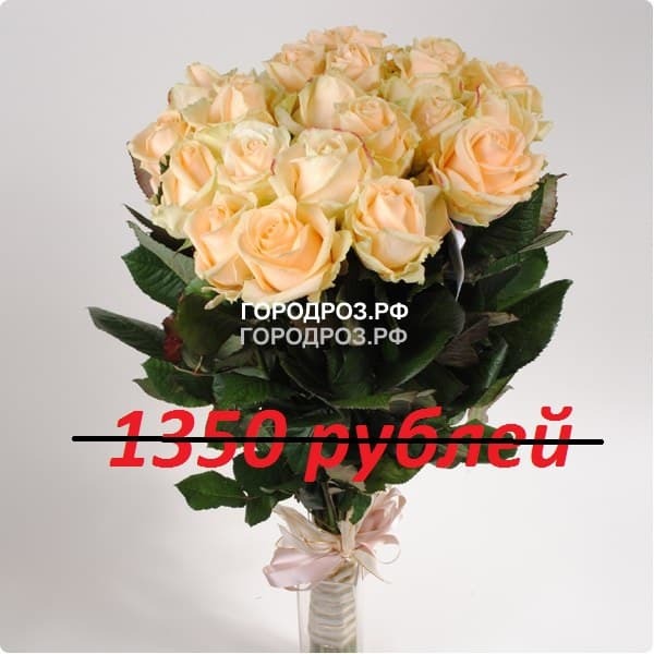 Букет из 15 кремовых роз