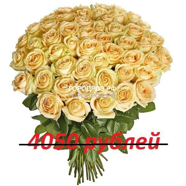 Букет из 45 кремовых роз