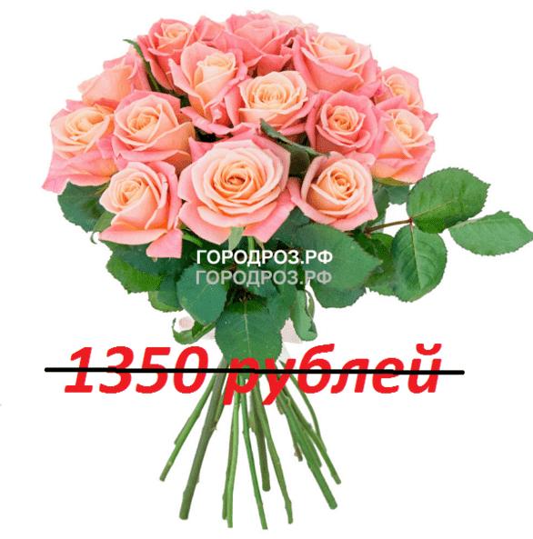 Букет из 15 персиковых роз
