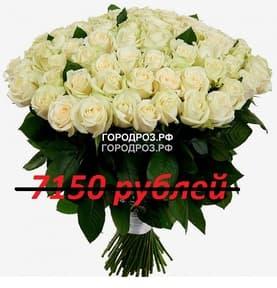 Букет из 65 белых роз