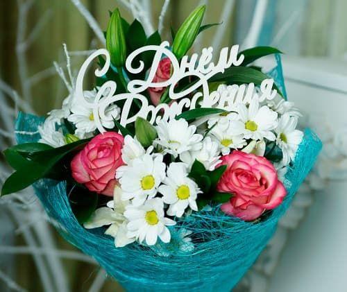 Заказывайте цветы на день рождения в Москве недорого