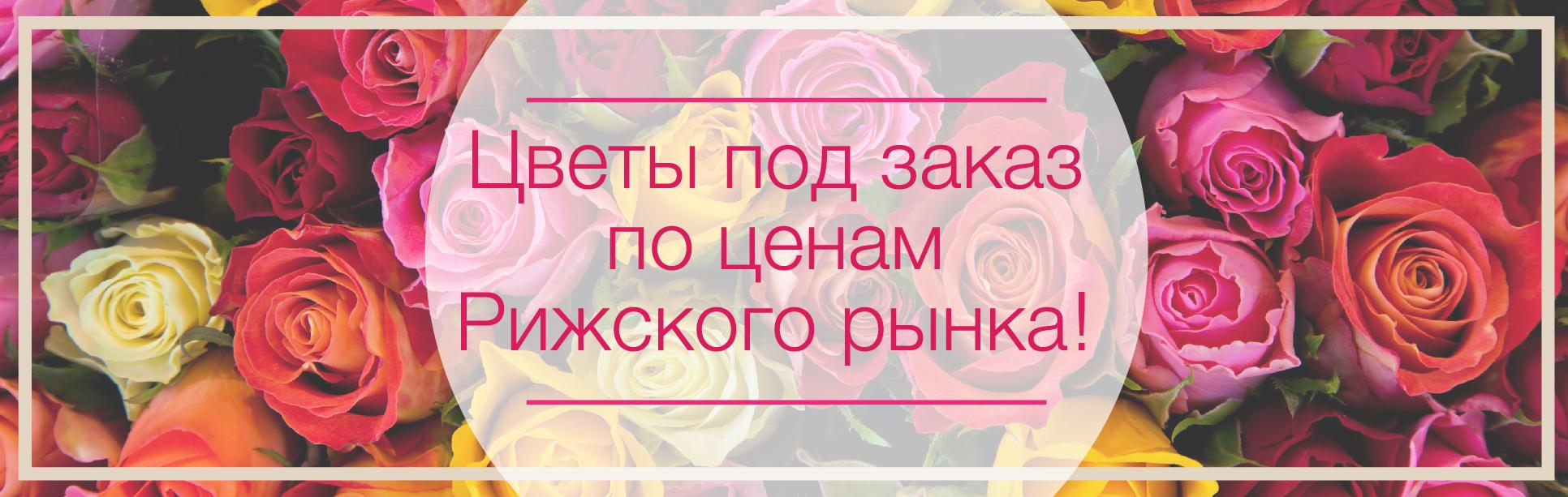 Цветы по акции - Розы
